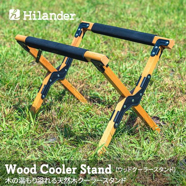Hilander(ハイランダー) クーラースタンド(ウッド) HCA0179 ツーバーナー&マルチスタンド