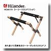 Hilander(ハイランダー) ウッドクーラースタンド