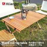 Hilander(ハイランダー) ウッドロールトップテーブル2 HCA0191 キャンプテーブル
