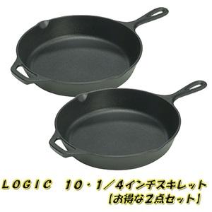 LOGIC 10・1/4インチスキレット×2【お得な2点セット】