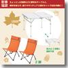 ロゴス(LOGOS) 【福袋】チェア&テーブルセット
