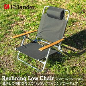 Hilander(ハイランダー) リクライニングローチェア HCA0200