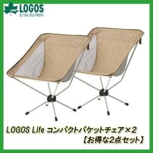 ロゴス(LOGOS) Life コンパクトバケットチェア×2【お得な2点セット】 73174011 座椅子&コンパクトチェア
