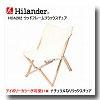 Hilander(ハイランダー) ウッドフレーム リラックスチェア