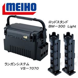 【送料無料】メイホウ(MEIHO) 明邦 ★ランガンシステム VS-7070+ロッドスタンド BM-300 Light 2本組セット★ ブラック/Cブラック×ブラック