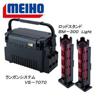 【送料無料】メイホウ(MEIHO) 明邦 ★ランガンシステム VS-7070+ロッドスタンド BM-300 Light 2本組セット★ ブラック/Cレッド×ブラック