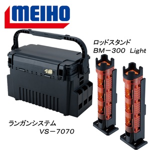 メイホウ(MEIHO) ★ランガンシステム VS-7070+ロッドスタンド BM-300 Light 2本組セット★