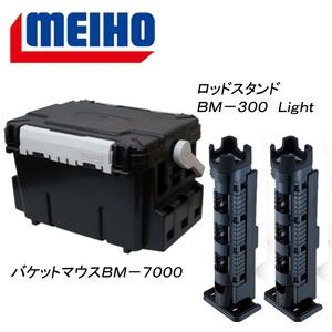 【送料無料】メイホウ(MEIHO) ★バケットマウスBM-7000+ロッドスタンド BM-300 Light 2本組セット★ 28L Cブラックxブラック