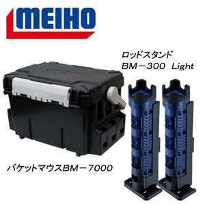 メイホウ(MEIHO) 明邦 ★バケットマウスBM-7000+ロッドスタンド BM-300 Light 2本組セット★