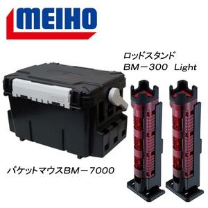 【送料無料】メイホウ(MEIHO) ★バケットマウスBM-7000+ロッドスタンド BM-300 Light 2本組セット★ 28L Cレッドxブラック