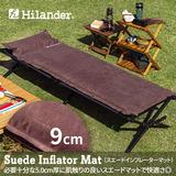 Hilander(ハイランダー) スエードインフレーターマット(枕付きタイプ) 9.0cm UK-9 インフレータブルマット