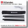 Hilander(ハイランダー) スチールポール180 2本セット