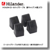 Hilander(ハイランダー) 【パーツ】ロールトップテーブル 脚キャップ(4個入り)