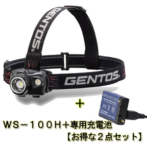 アウトドア&フィッシング ナチュラムGENTOS(ジェントス) WS-100H 最大550ルーメン 充電式+専用充電池【お得な2点セット】 105g