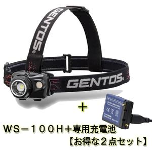 GENTOS(ジェントス) WS-100H 最大550ルーメン 充電式+専用充電池【お得な2点セット】 WS-100H