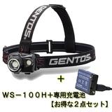 GENTOS(ジェントス) WS-100H 最大550ルーメン 充電式+専用充電池【お得な2点セット】 WS-100H ヘッドランプ