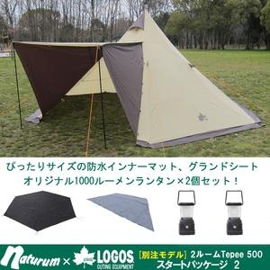 ロゴス(LOGOS) 2ルームTepee500 スタートパッケージ2+1000ルーメンランタン【お得な3点セット】 ワンポールテント