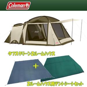 Coleman(コールマン) タフスクリーン2ルームハウス+2ルームハウス用テントシートセット【お得な2点セット】 2000033800 ファミリードームテント