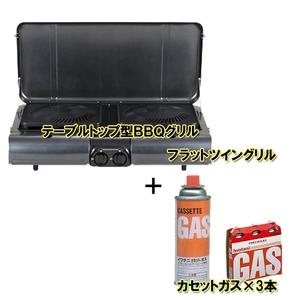 【送料無料】イワタニ産業(Iwatani) テーブルトップ型BBQグリル フラットツイングリル【カセットガス3本セット プレゼント!】 チャコールグレーメタリック CB-TBG-1