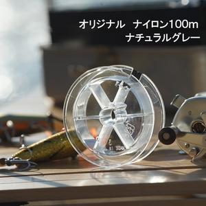 ナチュラム オリジナル ナイロン100m ナチュラルグレー 2lb/0.6号