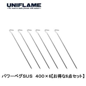 アウトドア&フィッシング ナチュラムユニフレーム(UNIFLAME) パワーペグSUS 400×6【お得な6点セット】 681978