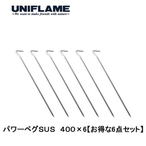 ユニフレーム(UNIFLAME) パワーペグSUS 400×6【お得な6点セット】 681978