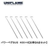 ユニフレーム(UNIFLAME) パワーペグSUS 400×6【お得な6点セット】 681978 ペグ