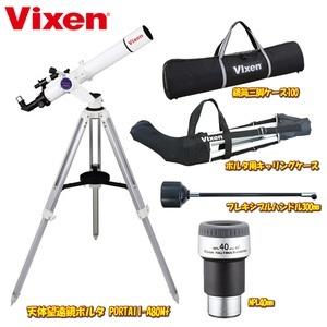 ビクセン(Vixen) 天体望遠鏡ポルタ PORTAII-A80Mf【お得な5点セット】