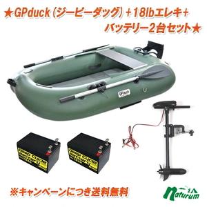 Go-Phish(ゴーフィッシュ) GPduck(ジーピーダック)【本体+エレキ+バッテリーセット】