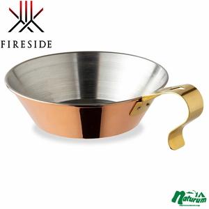 ファイヤーサイド(Fireside) コッパーシェラカップ 90037 シェラカップ