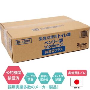 ケンユー 非常用トイレ 緊急対策用トイレ袋 ベンリー袋100回分セット 防臭袋プラス BI-100V