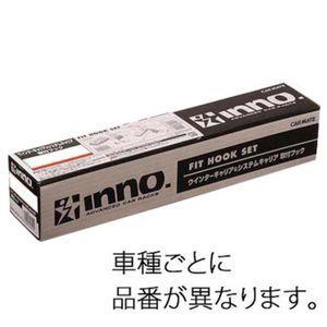 INNO(イノー) K719 SU取付フック(ワゴンR 24-、フレア24-) K719