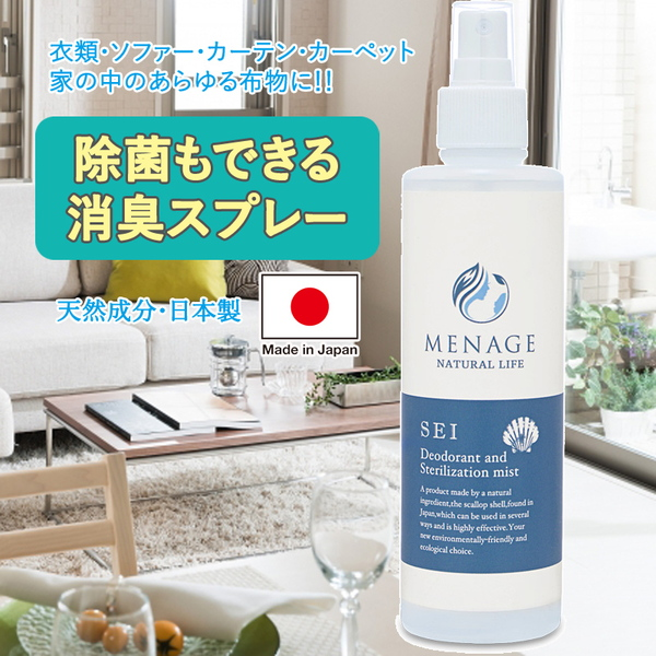 MENAGE MENAGE NATURAL LIFE SEI-清-除菌消臭スプレー(250ml) ME-003 その他衛生用品