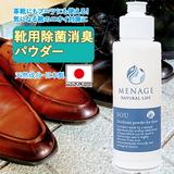MENAGE MENAGE NATURAL LIFE SOU-爽- 靴用除菌消臭パウダー ME-005 その他衛生用品