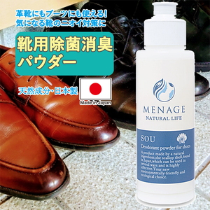 MENAGE MENAGE NATURAL LIFE SOU-爽- 靴用除菌消臭パウダー ME-005 その他衛生用品