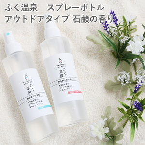 (株)FRASCO ふく温泉 スプレーボトル アウトドアタイプ 石鹸の香り