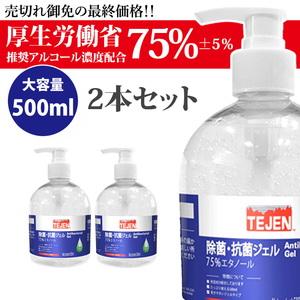 【アルコール70%以上 大容量】 【在庫あり】アルコール除菌・抗菌ハンドジェル(アルコール75%±5)2本セット