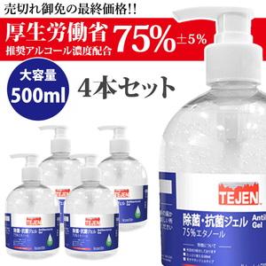 【アルコール70%以上 大容量】 【在庫あり】アルコール除菌・抗菌ハンドジェル(アルコール75%±5)4本セット