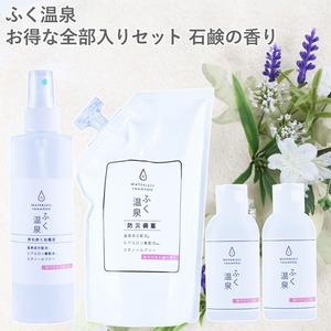 (株)FRASCO ふく温泉 お得な全部入りセット 石鹸の香り