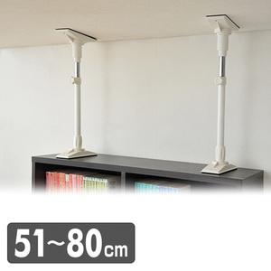 山善(YAMAZEN) 家具突っ張り棒(長さ51-80cm)2本1組 KTB-M(WH)