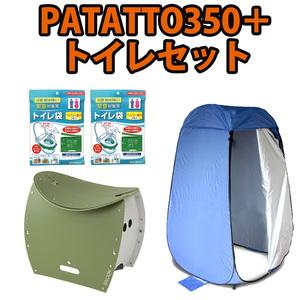 ナチュラム PATATTO350+ トイレセット