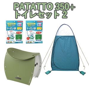 ナチュラム パタット350+(PATATTO 350+) トイレセット2