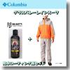 Columbia(コロンビア) グラスバレーレインスーツ+防水コーティング剤セット