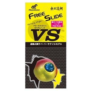ハヤブサ(Hayabusa)無双真鯛 フリースライド VSヘッド