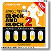 ブロック&ブロック2