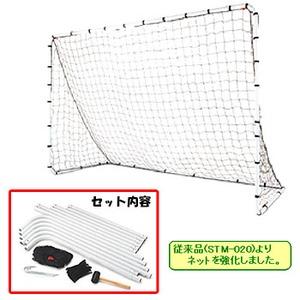 【送料無料】SINTEX(シンテックス) トータルフィットネス フットサルゴールセット W300xD120xH200cm STM-046