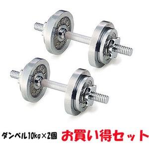 【クリックで詳細表示】SINTEX(シンテックス)トータルフィットネス クロームダンベル 20kgセット(10kg×2個)