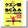 クエン酸&BCAA ドリンク