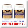 【お買い得2個セット】 SAVAS(ザバス)ファットメタボライザー 150g×2個