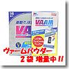 明治(VAAM) 【増量企画!GATSBY フェイシャルペーパー付き!】VAAM ヴァーム パウダー 16袋